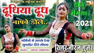 दुधिया दूध नापवे डोले || Sapna Gwalior Dance || नीरज गुर्जर का हॉट रसिया || New Gurjar Rasiya 2021