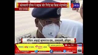 Haridwar News |  पुलिस ने बाइक चोर गिरोह का किया भड़ाफोड़, पांच आरोपियों से एक दर्जन बाइक की बरामद