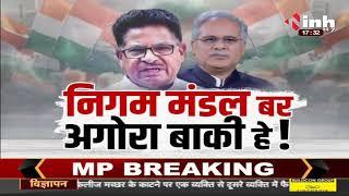 Chhattisgarh News || Bhupesh Baghel Government, निगम मंडल बर अगोरा बाकी हे