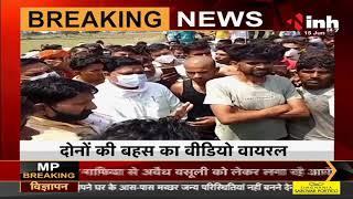 Madhya Pradesh News || Morena में अवैध वसूली को लेकर विधायक और SDOP के बीच बहस, Video Viral