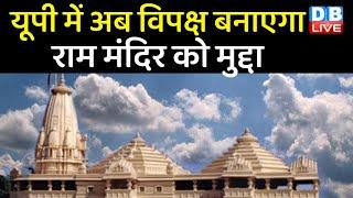 Ram Mandir के नाम पर बैकफुट पर BJP | UP में अब विपक्ष बनाएगा Ram Mandir को मुद्दा |  news | #DBLIVE