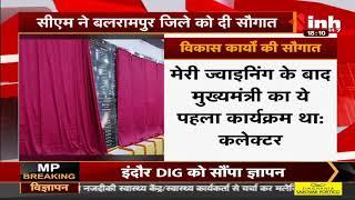 Chhattisgarh News || CM Bhupesh Baghel ने Balrampur को दी सौगात