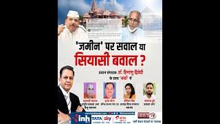 #RamMandirAyodhya 'जमीन' पर सवाल या सियासी बवाल ? 'चर्चा' प्रधान संपादक Dr Himanshu Dwivedi के साथ