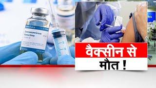 देश में वैक्सीन से पहली मौत की पुष्टि ! जानिए क्या कहती है सरकारी पैनल की रिपोर्ट …