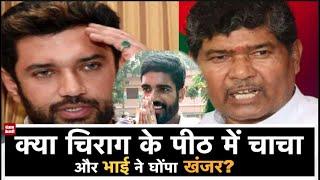 क्या Chirag Paswan के साथ हुआ धोखा? LJP का वोट बैंक किसके साथ?
