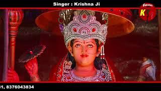 Bhor bhai Din Chad gaya II आरती माँ अम्बे II Krishna Ji II Channel K