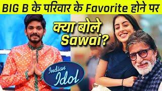 Bachchan Pariwar Ke Favorite Hone Par Sawai Bhatt Ka Aaya Reaction   Indian Idol 12