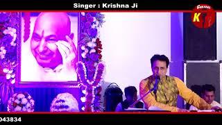Mera tah Sahara sirf Tu.. live satsang by Krishna . Channel K. 9990001001 / 9211996655