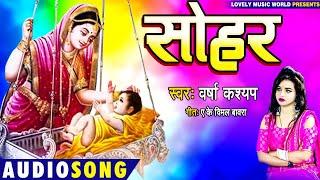 सोहर गीत पारंपरिक | खटोलवा में गोड फेके - Varsha Kashyap | Khatolwa Me | Bhojpuri Sohar Song 2020