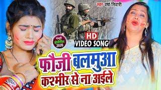 VARSHA TIWRAI का फगुआ विरह गीत - फौजी बलमुआ कश्मीर से ना अइले - Bhojpuri Holi #Video_Song 2020