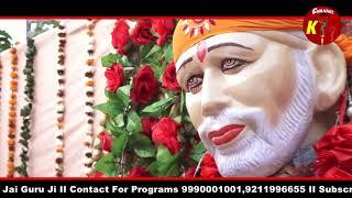 Mere ghar ke aage Sainath II Radhe Krishna II channel k II live II Krishna ji II 9990001001