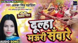 विवाह गीत स्पेशल- दूल्हा मऊरी सँवारे - #Alka Singh Pahadiya का New Bhojpuri Desi Vivah Geet 2020
