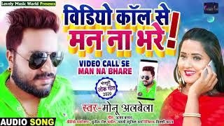 विडियो कॉल से मन ना भरे  || #Monu Albela का New Bhojpuri Song 2020 || Video Call Se Man Na Bhare