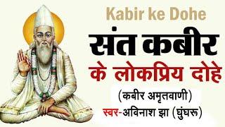 कबीर अमृतवाणी , संत कबीर के Popular Dohe , Kabir Amritwani || Avinash Jha Ghunghroo