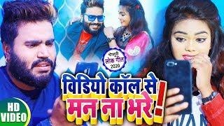 #Video_विडियो कॉल से मन ना भरे  || #Monu Albela का Bhojpuri Song 2020 || Video Call Se Man Na Bhare