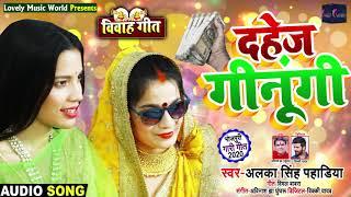 दहेज़ गीनूँगी | Alka Singh Pahadiya का हर शादी विवाह में बजने वाला गीत | Vivah Geet 2020