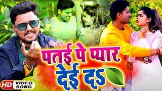 #Video - पतई पे प्यार देई दS   Aditya Singh का नया धमाकेदार भोजपुरी गाना   Bhojpuri Songs 2020 New