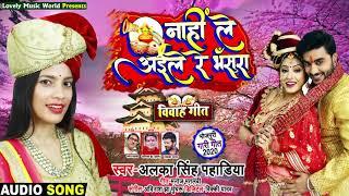 विवाह गारी गीत | naahi Le Ayile Re Bhasura | #Alka sing Pahadiya Supar Hit Vivah Gari Geet 2020