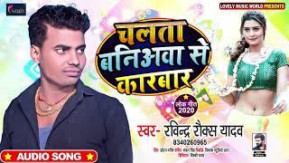 चलता बनियवा से कारबार   Ravindra Rocks Yadav   Chalta Baniywa Karbar   Bhojpuri Song 2020