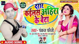 Pankaj Fouji   दरार Kayilas अहिरा के बेटा   Bhojpuri Lokgeet   Chhotan Manish - भोजपुरी सोंग 2020