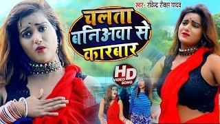 #VIDEO   चलता बनियवा से कारबार   Ravindra Rocks Yadav   Chalta Baniywa Karbar   Bhojpuri Song 2020