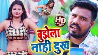 #VIDEO   बुझेला नाही दुख   Raja Mandal Yadav   Bujhhela Nahi Dukh   Bhojpuri Song 2020
