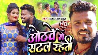 VIDEO   ओठवे में सटल रहती   Raja Mandal Yadav   Othawe Me Satal Rahti   Bhojpuri Song - 2020