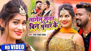 VIDEO   राजा मंडल का अब तक सबसे महंगा विडियो   लागेलु सुनर बिन श्रृंगार के   Bhojpuri Song - 2020