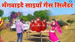 मँगवाइदे साइयाँ गैस सिलेंडर    Rajasthani Dj Song