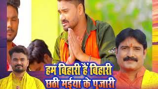 Chhath Video Teaser Coming Soon - हम बिहारी हैं बिहारी छठ मैया के पुजारी   अजय पांडे अमृत   2020