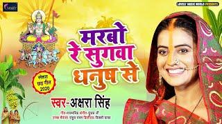 #VIDEO   मरबो रे सुगवा धनुष से   #Akshara Singh का #पारम्परिक भोजपुरी #छठ गीत   Bhojpuri Chhath Geet