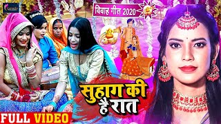 #VIDEO सुहाग रात स्पेशल | विवाह गीत | Suhag Ki Raat | Alka Singh Pahadiya | Bhojpuri Vivah Song