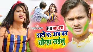 #VIDEO | डाले द अब का चोन्हा लईलु | Ashutosh Aashiq | New Bhojpuri Holi Song 2021