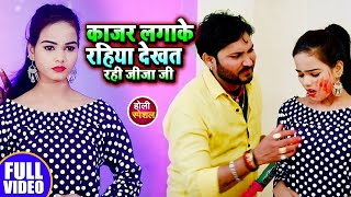 #VIDEO | काजर लगा के देखत रही जीजा | Santosh Savan And Chanda Shaw  | Bhojpuri Holi Song 2021