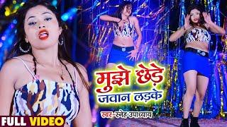 HD VIDEO | पूजा यादव का फाडु डांस | Mujhe Chhede Jawan Ladake | Sneh Upadhya | लाइव डांस 2021