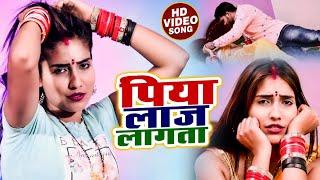 #VIDEO | पिया लाज लागता | #Kundan Singh | Piya Laj Lagata | Bhojpuri Hit Song 2021