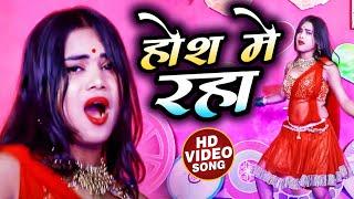 VIDEO - कुमारी संजना का जबरदस्त लाइव डांस | होश में रहा | भोजपुरी डांस | Sneh Upadhya - Deshi dance
