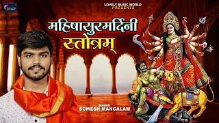 Aigiri Nandini | Somesh Mangalam  | महिषासुरमर्दिनी स्त्रोतम | दुर्गा मंत्र | Bhakti Mantra