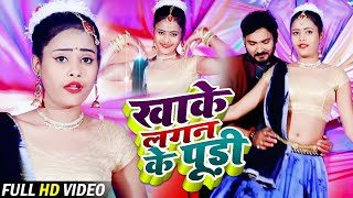 #VIDEO | खाके लगन के पूड़ी | Arkeshtra Dj Song | Santosh Sawan & Chanda Shav | Bhojpuri Song 2021