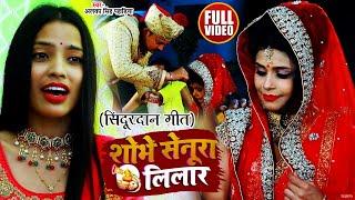 #VIDEO | शोभे सेनूरा लिलार | #Alka Singh Pahadiya | सिंदूरदान गीत | Bhojpuri Vivah Geet 2021