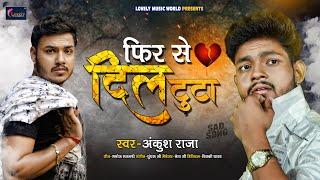 फिर से दिल टुटा | Ankush Raja | बेवफाई गाना | Phir Se Dil Tuta | New Sad Song 2021