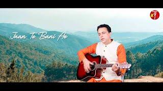 Jaan te bani ae. by Krishna // Devotional // Channel k // Jai Guruji 9990001001 / 9211996655