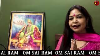 Sai ki Baat/साईं की बात/ Satsang shared by Seema Gambhir / Channel K/ Subscribe Channel K