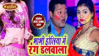 #Holi #Video - भाभी होलिया में डाले द | Raju Lal Yadav | Bhabhi Holiya Me Rang Dale D | Kalash Music