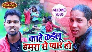 #Video Song - कईलू काहें प्यार हो | Kailu Kahe Pyar Ho | Santosh Khesari | Bhojpuri Sad Song 2020