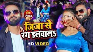HD #VIDEO - जीजा से रंग डलवाल   Titu Remix & Neelam (Neelu)   Bhojpuri Holi Song 2020 New