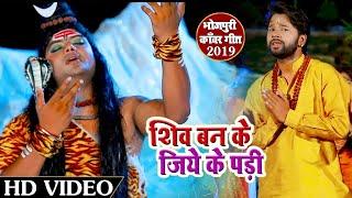 #Video Song - Shiv Ban Ke Jiye Ke Pari - Bhojpuri Shiv Bhajan  Songs 2020 || Kalash Music