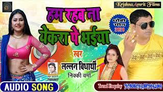 #हम रहब ना येकरा पे भईया II Lallan vidhyarthi & Nikki Verma Ka Superhit song 2020 II