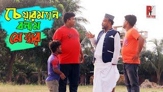 Bangla comedy natok - Chairmen Vs Member। চেয়ারম্যান বনাম মেম্বার। বলদা রমজান। Bolda Romjan। Parthiv