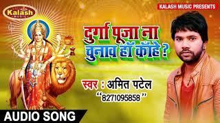 Durga Puja Na Chunav Ha Kahe   Bihar Chunav 2020   Navratri Song 2020   Amit Patel Devi Geet 2020